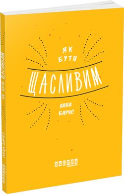 Як бути щасливим - фото книги