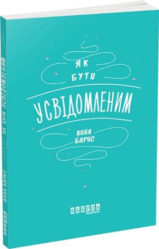 Книга Як бути усвідомленим