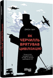 Як Черчилль врятував цивілізацію - фото обкладинки книги