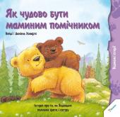 Як чудово бути маминим помічником - фото обкладинки книги
