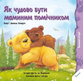 Як чудово бути маминим помічником - фото книги