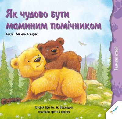 Книга Як чудово бути маминим помічником