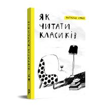 Книга Як читати класиків