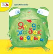 Як до жабок говорити - фото обкладинки книги