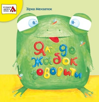 Книга Як до жабок говорити