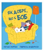Як добре, що є Боб - фото обкладинки книги