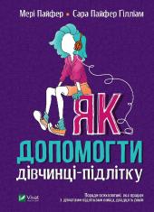 Як допомогти дівчинці-підлітку - фото обкладинки книги