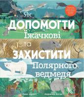 Як допомогти їжачкові та захистити полярного ведмедя - фото обкладинки книги