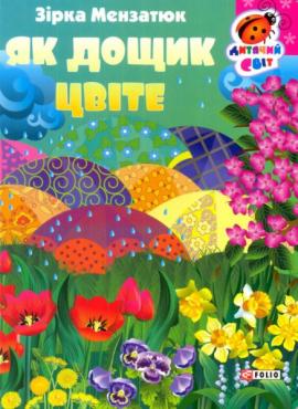 Як дощик цвіте - фото книги