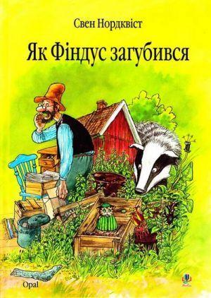 Книга Як Фіндус загубився