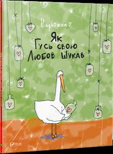 Книга Як Гусь свою Любов шукав