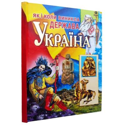 Книга Як і коли виникла держава Україна