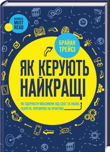Книга Як керують найкращі