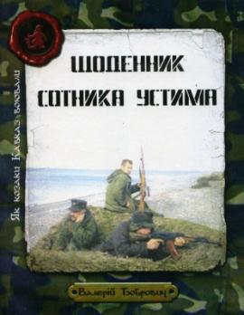 Як козаки Кавказ воювали. Щоденник сотника Устима - фото книги