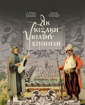 Як козаки Україну боронили - фото обкладинки книги