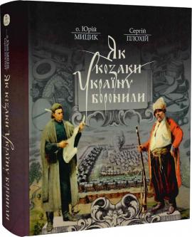 Як козаки Україну боронили - фото книги