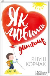 Як любити дитину - фото обкладинки книги