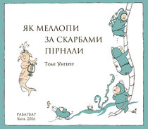Книга Як меллопи за скарбами пірнали