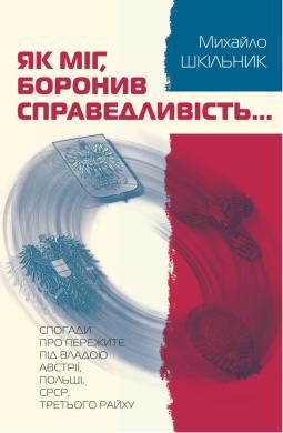 Як мiг, боронив справедливість Спогади про пережите під владою Австрії, Польщі, СРСР, Рейху - фото книги