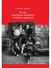 Як ми пережили комунізм і навіть сміялися - фото обкладинки книги