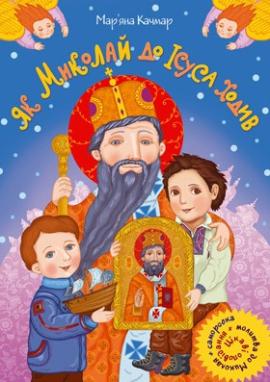 Як Миколай до Ісуса ходив - фото книги