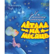 Книга Як мишка Летиція літала на місяць