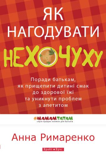 Книга Як нагодувати нехочуху