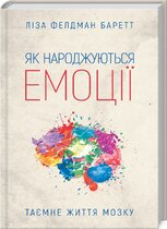 Книга Як народжуються емоції