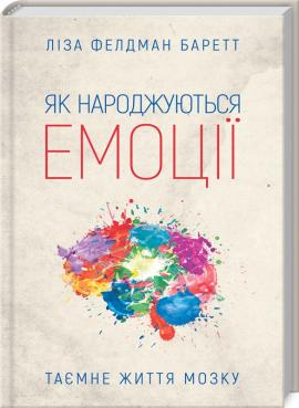 Як народжуються емоції - фото книги