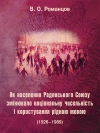Як населення Радянського Союзу змінювало національну чисельність... - фото обкладинки книги