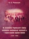Як населення Радянського Союзу змінювало національну чисельність... - фото книги