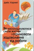 Книга Як насолоджуватись своїм життям і отримувати задоволення від роботи