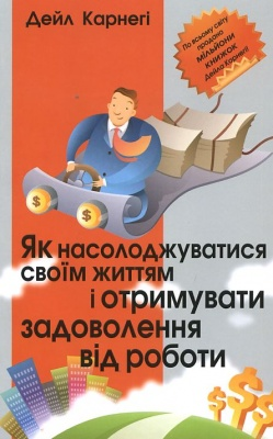 Книга Як насолоджуватися своїм життям і отримувати задоволення від роботи