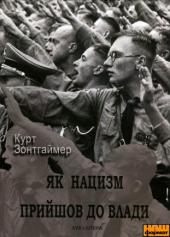 Як нацизм прийшов до влади - фото обкладинки книги