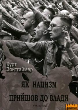 Як нацизм прийшов до влади - фото книги