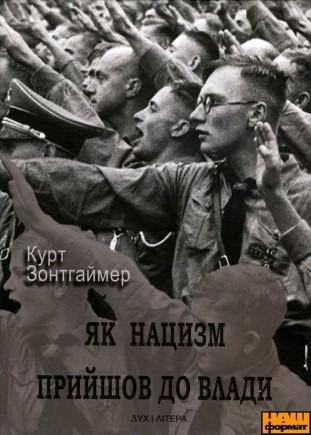 Книга Як нацизм прийшов до влади