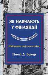 Як навчають у Фінляндії - фото обкладинки книги