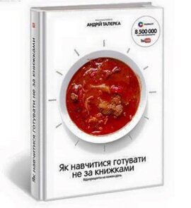 Як навчитися готувати не за книжками. Відеорецепти на кожен день - фото книги
