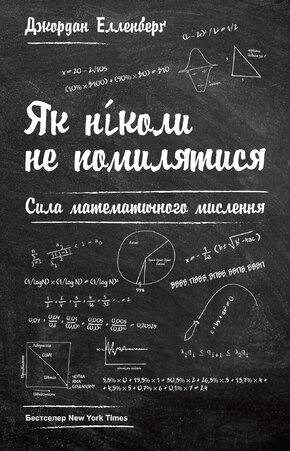 Як ніколи не помилятися - фото обкладинки книги