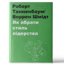 Книга Як обрати стиль лідерства