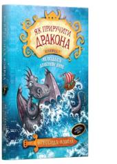 Як осідлати драконову бурю. Книжка 7 - фото обкладинки книги