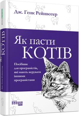 Як пасти котів - фото книги
