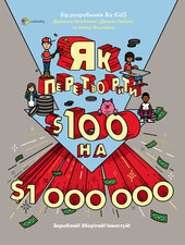 Як перетворити сотню баксів на мільйон доларів - фото обкладинки книги