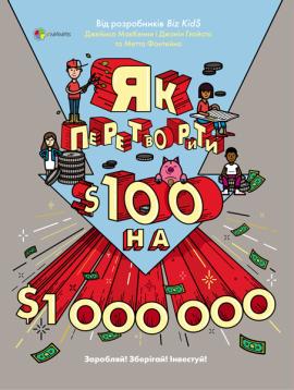 Як перетворити сотню баксів на мільйон доларів - фото книги