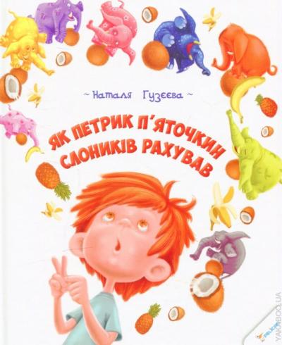 Книга Як Петрик П'яточкин слоників рахував