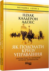 Комплект книг Як подолати кризу управління
