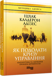 Книга Як подолати кризу управління