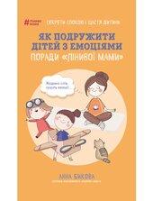 Як подружити дітей з емоціями. Поради «Лінивої мами» - фото обкладинки книги