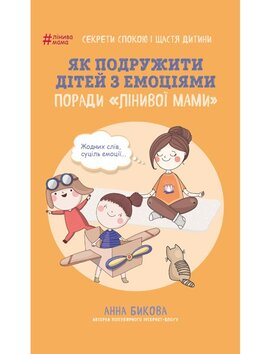 Як подружити дітей з емоціями. Поради «Лінивої мами» - фото книги