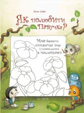 Як полюбити павучка? Інтерактивний альбом для ігор із друзями-павучками - фото обкладинки книги